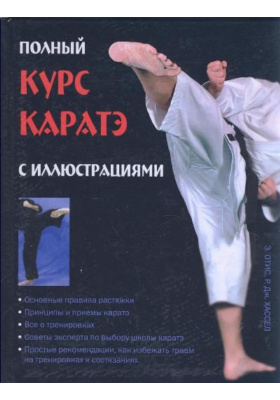 Полный курс каратэ = The Complete Idiot's Guide to Karate