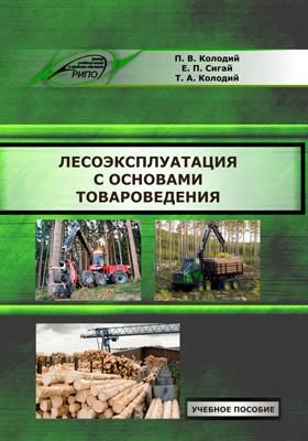 Лесоэксплуатация с основами товароведения: учебное пособие