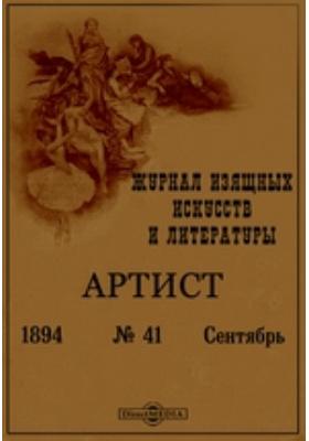 Артист. Журнал изящных искусств и литературы год: журнал. 1894. № 41, Сентябрь