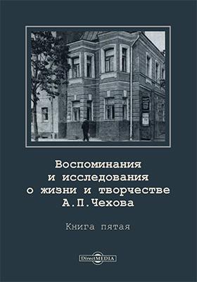 Воспоминания и исследования о жизни и творчестве А. П. Чехова. Кн. 5