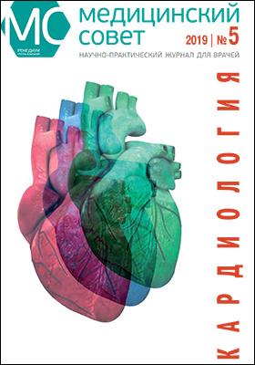 Медицинский совет : научно-популярный журнал для врачей: журнал. 2019. № 5. Кардиология