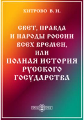 Свет, правда и народы России всех времен, или Полная история Русского государства