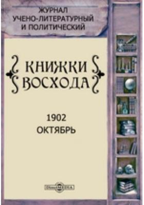 Книжки Восхода: журнал. 1902. Октябрь