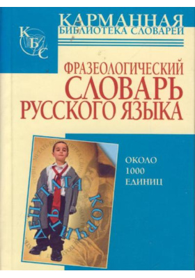 Фразеологический словарь русского языка : Около 1000 единиц. 2-е издание, исправленное и дополненное