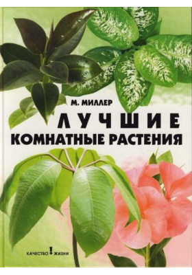Лучшие комнатные растения : Издание второе