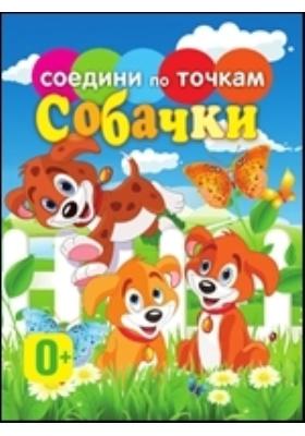 Собачки: художественная литература