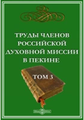 Труды членов Российской духовной миссии в Пекине: публицистика. Т. 3