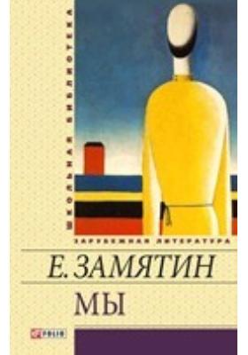 Мы: повести, рассказы, роман-антиутопия: художественная литература