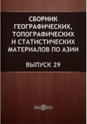 Сборник географических, топографических и статистических материалов по Азии. 1888. Вып. 29