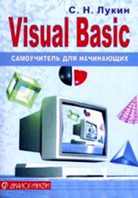 Visual Basic : самоучитель для начинающих