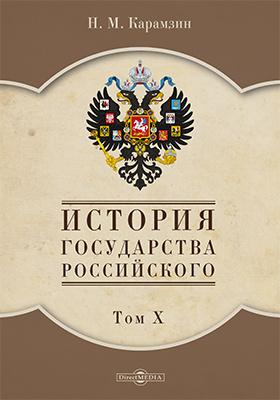 История государства Российского : в 12 т. Т. 10