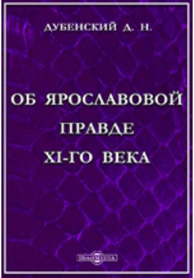 Об Ярославовой правде XI-го века