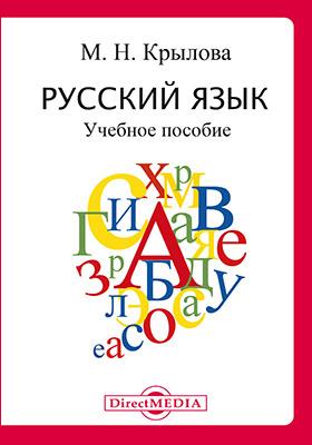 Русский язык: учебное пособие