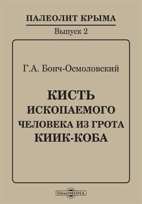 Палеолит Крыма. Вып. 2. Кисть ископаемого человека из грота Киик-Коба