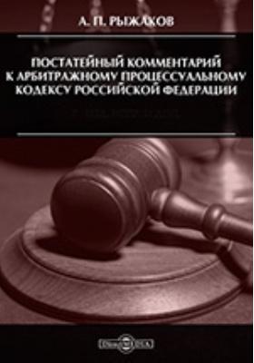 Постатейный комментарий к арбитражному процессуальному кодексу Российской Федерации: практическое пособие