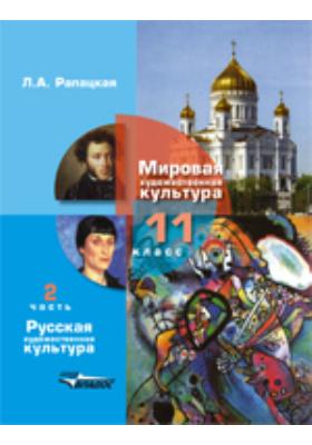 Мировая художественная культура. 11 класс : в 2 ч, Ч. 2. Русская художественная культура