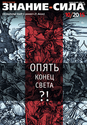 Знание-сила: журнал. 2015. № 10