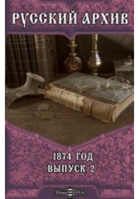 Русский архив: журнал. 1874. Вып. 2