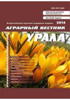 Аграрный вестник Урала: журнал. 2014. № 4 (122)