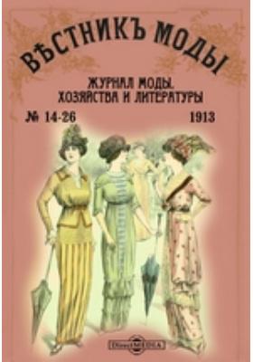 Вестник моды. 1913. № 14-26