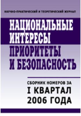 Национальные интересы = National interests : приоритеты и безопасность: научно-практический и теоретический журнал. 2006. № 1/3