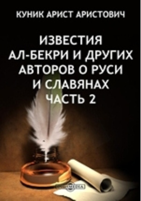 Известия ал-Бекри и других авторов о Руси и славянах, Ч. 2