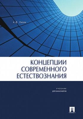 Концепции современного естествознания : учебник для бакалавров