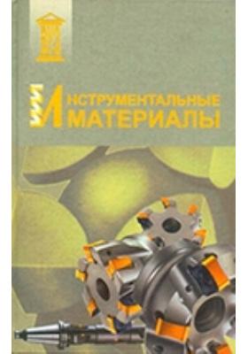 Инструментальные материалы: учебное пособие