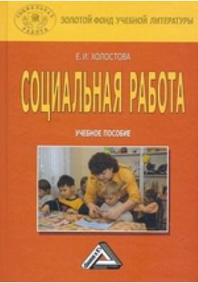 Социальная работа: учебное пособие