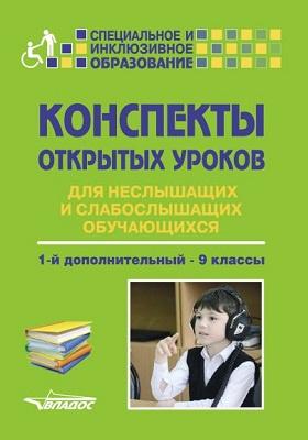 Конспекты открытых уроков для неслышащих и слабослышащих обучающихся. 1-й дополнительный — 9 классы: методическое пособие