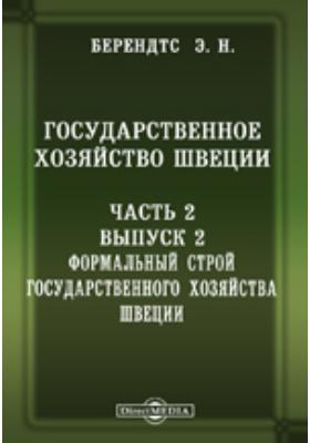 Государственное хозяйство Швеции 2. Формальный строй государственного хозяйства Швеции, Ч. 2. Вып
