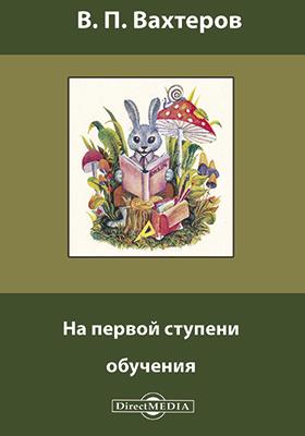 На первой ступени обучения: методическое руководство к обучению письму и чтению по Русскому Букварю автора