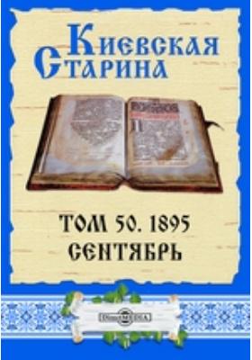 Киевская Старина: журнал. 1895. Т. 50, Сентябрь