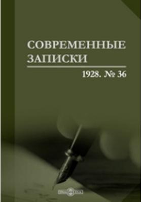 Современные записки: журнал. 1928. № 36