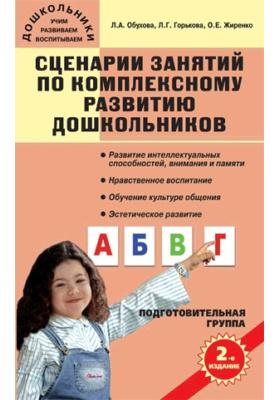 Сценарии занятий по комплексному развитию дошкольников: Подготовительная группа