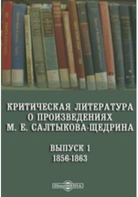 Критическая литература о произведениях М. Е. Салтыкова-Щедрина. Вып. 1. 1856-1863