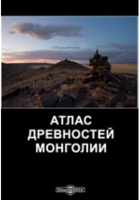 Атлас древностей Монголии