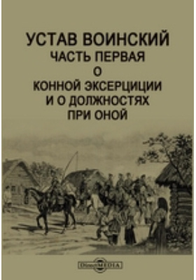 Устав воинский, Ч. 1. О конной эксерциции и о должностях при оной
