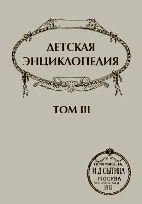 Детская энциклопедия. Т. 3