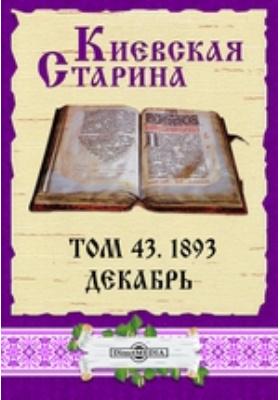 Киевская Старина. 1893. Т. 43, Декабрь