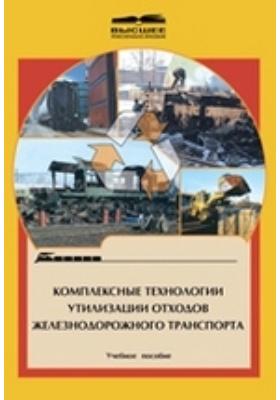 Комплексные технологии утилизации отходов железнодорожного транспорта. Учебное пособие для вузов железнодорожного транспорта
