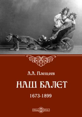 Наш балет (1673-1899)