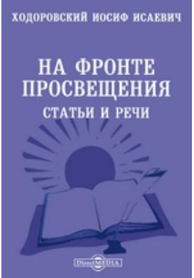На фронте просвещения. Статьи и речи: документально-художественная литература