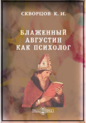 Блаженный Августин как психолог