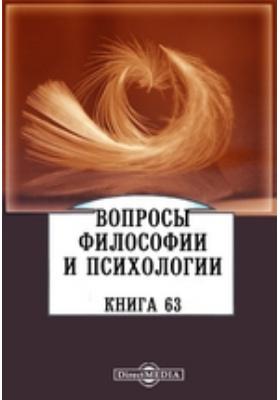 Вопросы философии и психологии: журнал. 1902. Книга 63