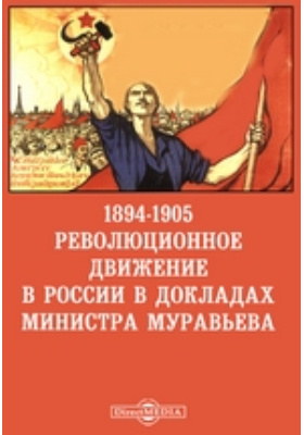 1894-1905. Революционное движение в России в докладах министра Муравьева
