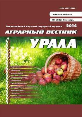 Аграрный вестник Урала: журнал. 2014. № 9(127)