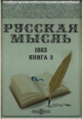 Русская мысль. 1883. Книга 3