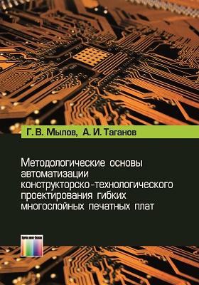 Методологические основы автоматизации конструкторско-технологического проектирования гибких многослойных печатных плат