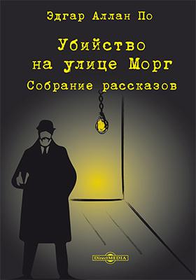Убийство на улице Морг: сборник рассказов